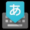 谷歌日文输入法安卓版官方软件下载 v2.20.2802.3.148308588