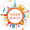 中国休闲旅游行业门户app官方iOS苹果版下载 v1.1