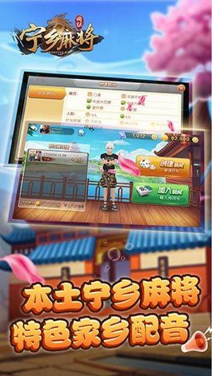 网跃宁乡麻将游戏手机版下载图3: