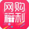 网购福利中心app官方手机版下载 v200.1.2