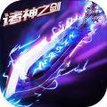 诸神之剑游戏官方网站下载 v1.0