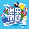 途虫旅游官方app下载手机版 v1.0.0