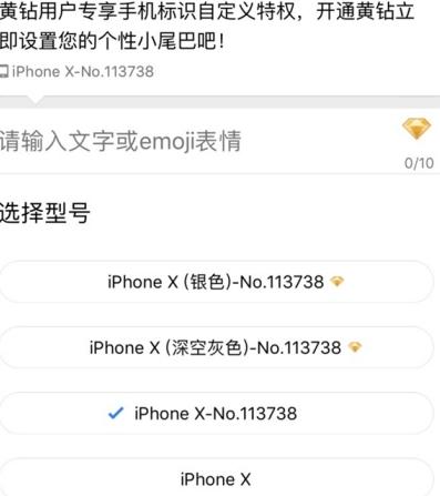 QQ空间iPhone X的数字小尾巴怎么设置?iPhone X小尾巴设置方法介绍[图]