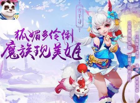 神武3手游雪千寻技能介绍 雪千寻技能属性讲解[多图]