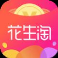 花生淘app官方手机版下载 v1.0.0