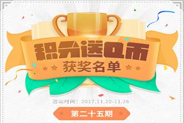 网侠手游宝积分送Q币活动第25期获奖名单公布[图]