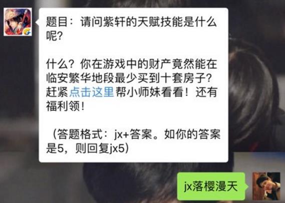 新剑侠情缘手游紫轩的天赋技能是什么? 11月27日每日一题答案[图]