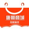 唐哥商城app手机版官方下载 v1.0.0