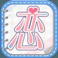 恋世界苹果iOS版 v1.0