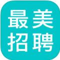 最美招聘app手机版官方下载 v1.0