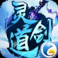 剑灵道手游安卓版 v5.7