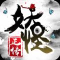 腾讯妖怪正传手游官网正版 v1