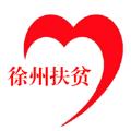 徐州阳光扶贫监管系统
