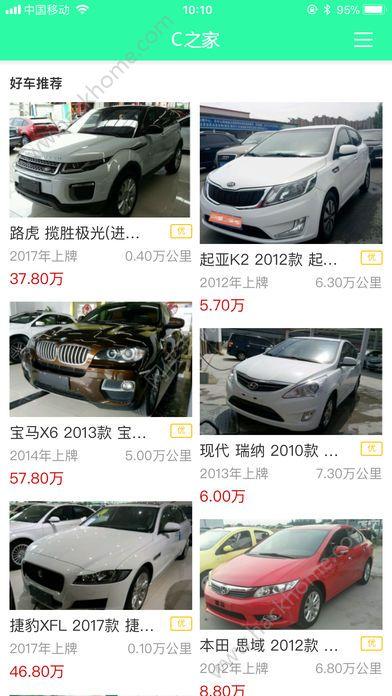 C之家购物交易平台app下载手机版图2: