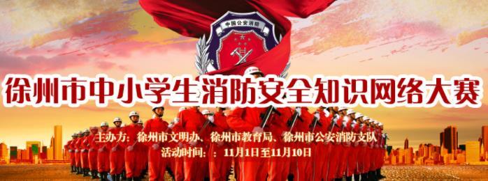 徐州市2017年中小学生消防安全知识网络竞赛入口分享[图]