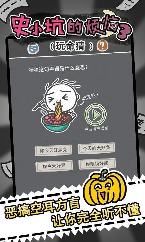 史小坑的烦恼3玩命猜游戏官网下载安卓版图4: