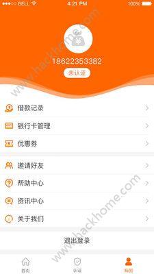 商奇宝借款app官方版下载安装图片1