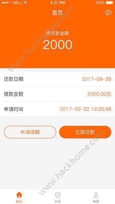 商奇宝借款app官方版下载安装图片3