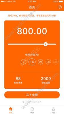 商奇宝借款app官方版下载安装图5: