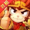 快乐西游2官网版