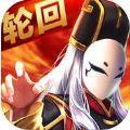 轮回三国手游官网版下载 v3.0.0