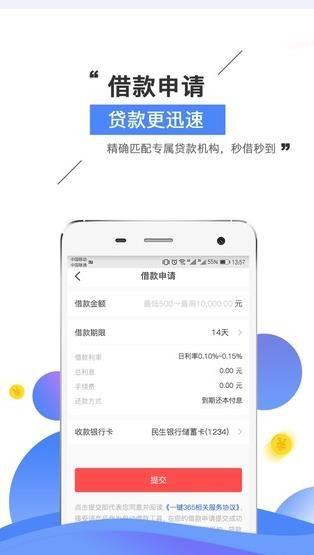 借365贷款官方app手机版下载图2: