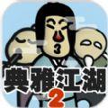 典雅江湖2奇侠怪招游戏