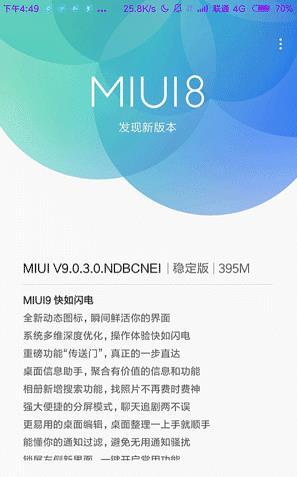 小米5X怎么升级MIUI9稳定版?小米5X MIUI9稳定版升级教程[多图]