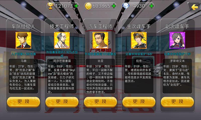 冲破天际线游戏官网下载安卓版图2: