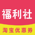 福利社优惠券官方app下载手机版 v1.0