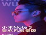 小米Note3吴亦凡版怎么买到?小米Note3吴亦凡定制版价格多少[图]