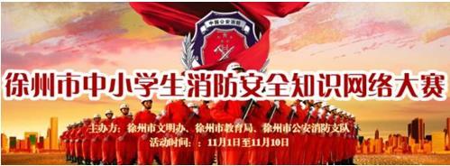 徐州市2017年中小学生消防安全知识网络大赛怎么进?答题方法介绍[图]