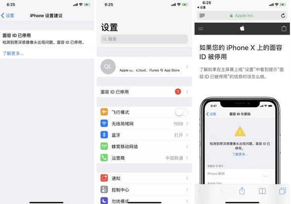 iPhoneX面容id已停用怎么回事?iPhoneX face id已停用解决办法[图]