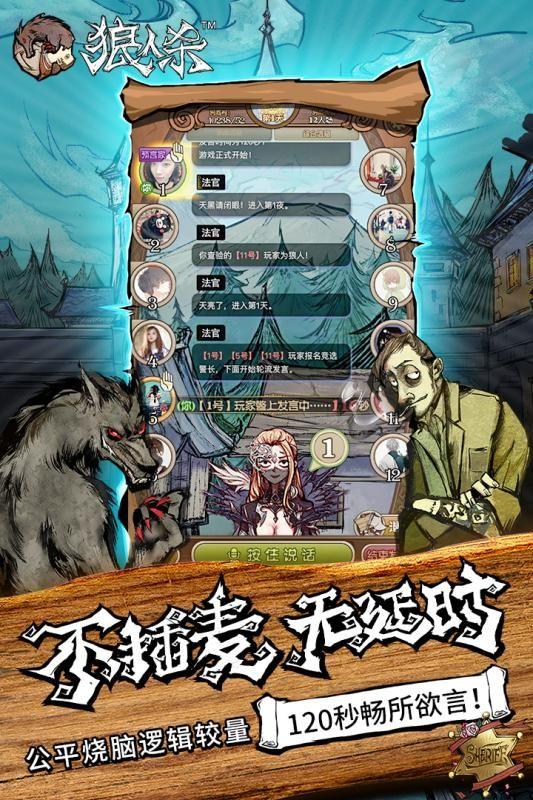 狼人杀官方版ios苹果版下载图1: