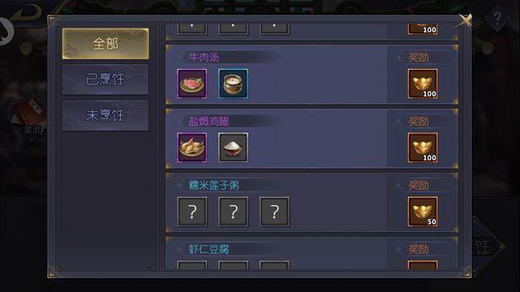 古龙群侠传2菜谱怎么玩 菜谱攻略[图]
