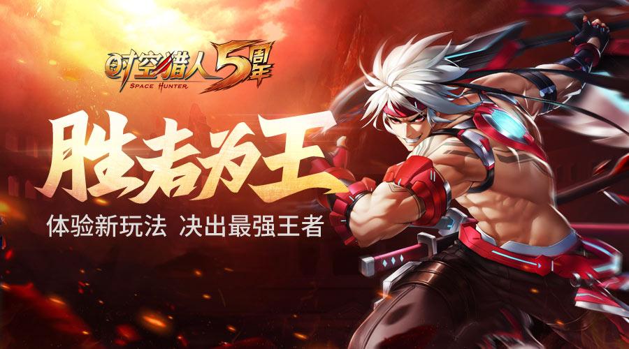 时空猎人11月8日更新公告 胜者为王竞技玩法上线[图]