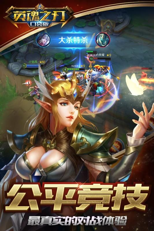 英魂之刃手游官网下载手机版图3: