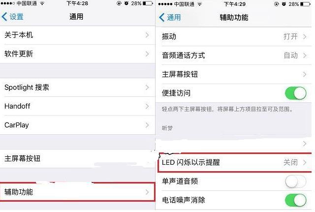 iPhoneX来电闪烁灯怎么设置?iPhoneX来电闪光灯设置方法[多图]