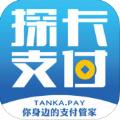 探卡支付app官方版下载安装 v1.0