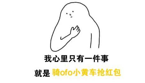 ofo小黄车11.11亿元巨奖怎么领?ofo小黄车清空购物车活动介绍[图]