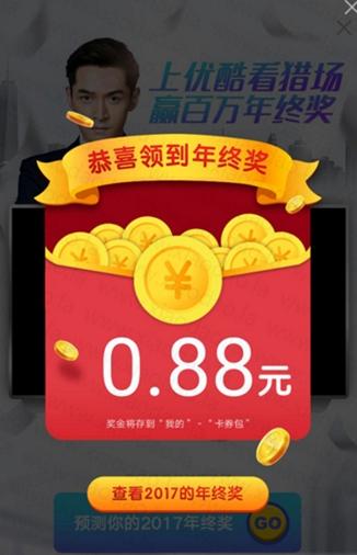优酷app年终奖在哪里领???优酷年终奖红包怎么领?[图]