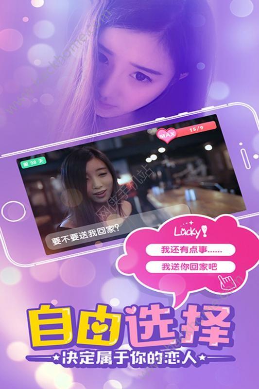 心动女友手游官方最新版图4: