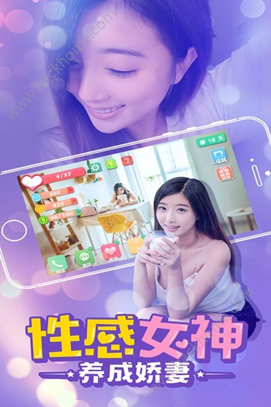 心动女友手游官方最新版图2: