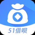51借呗官方app手机版下载 v2.0.1