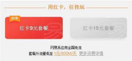 网易红卡免流范围是哪些?中国电信网易红卡免流范围介绍[图]