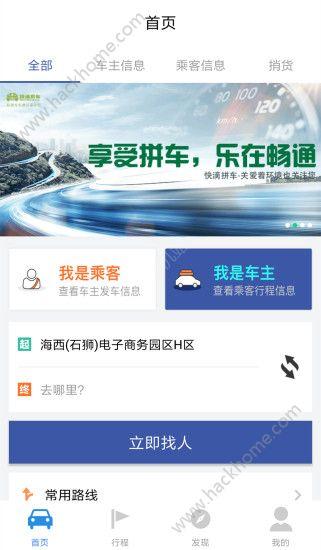 快滴拼车app下载官方手机版图片1