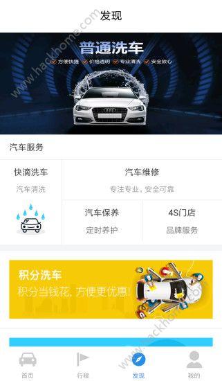 快滴拼车app下载官方手机版图3: