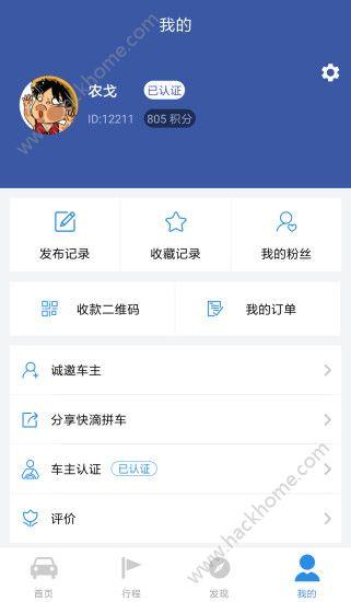 快滴拼车app下载官方手机版图片3
