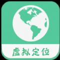 微信虚拟定位软件app官方最新版下载地址 v1.3.3