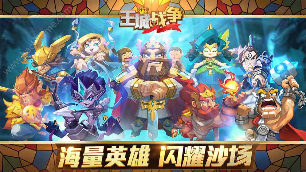 王城战争官方网站正版游戏图2:
